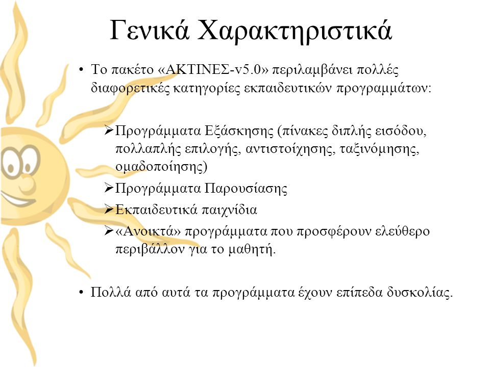 •Το πακέτο «ΑΚΤΙΝΕΣ-v5.0» περιλαμβάνει πολλές διαφορετικές κατηγορίες εκπαιδευτικών προγραμμάτων:  Προγράμματα Εξάσκησης (πίνακες διπλής εισόδου, πολ