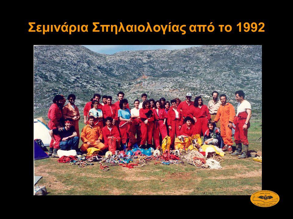 Σεμινάρια Σπηλαιολογίας από το 1992