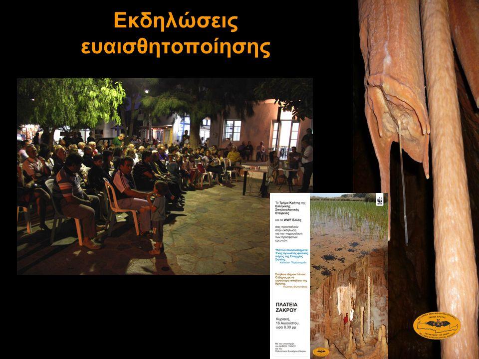 Πρωτοβουλίες για την διάσωση αρχαιολογικών και άλλων σημαντικών θέσεων