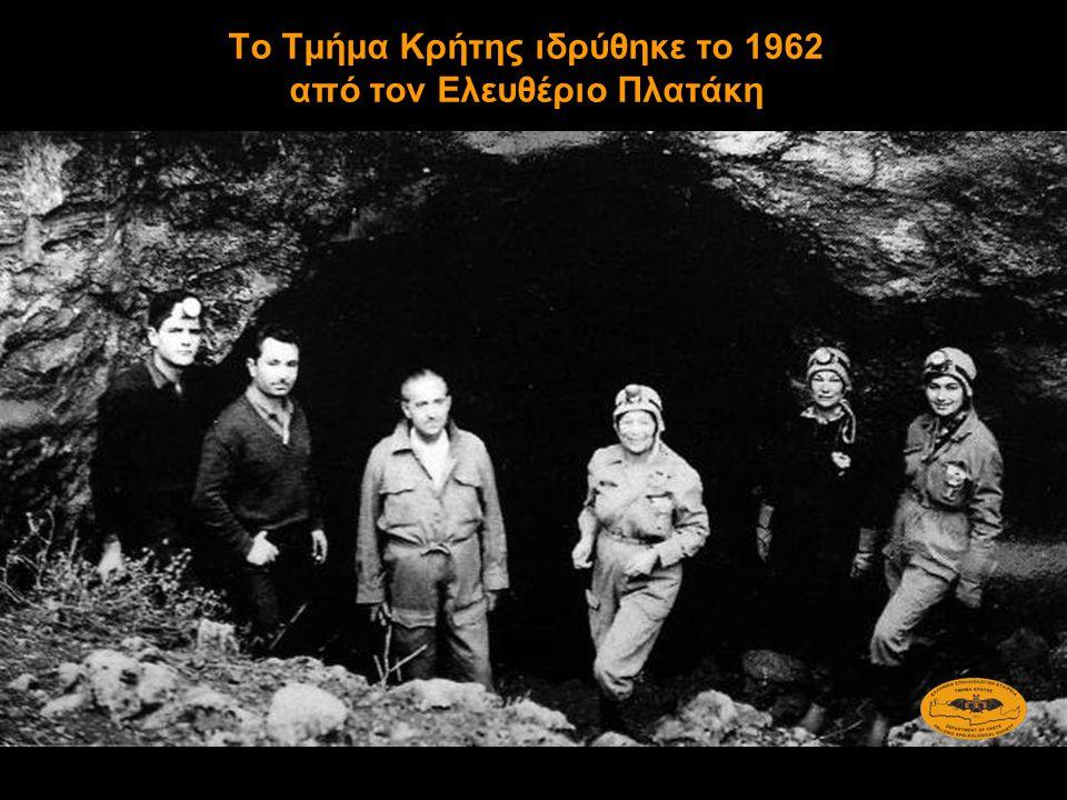 Το Τμήμα Κρήτης ιδρύθηκε το 1962 από τον Ελευθέριο Πλατάκη