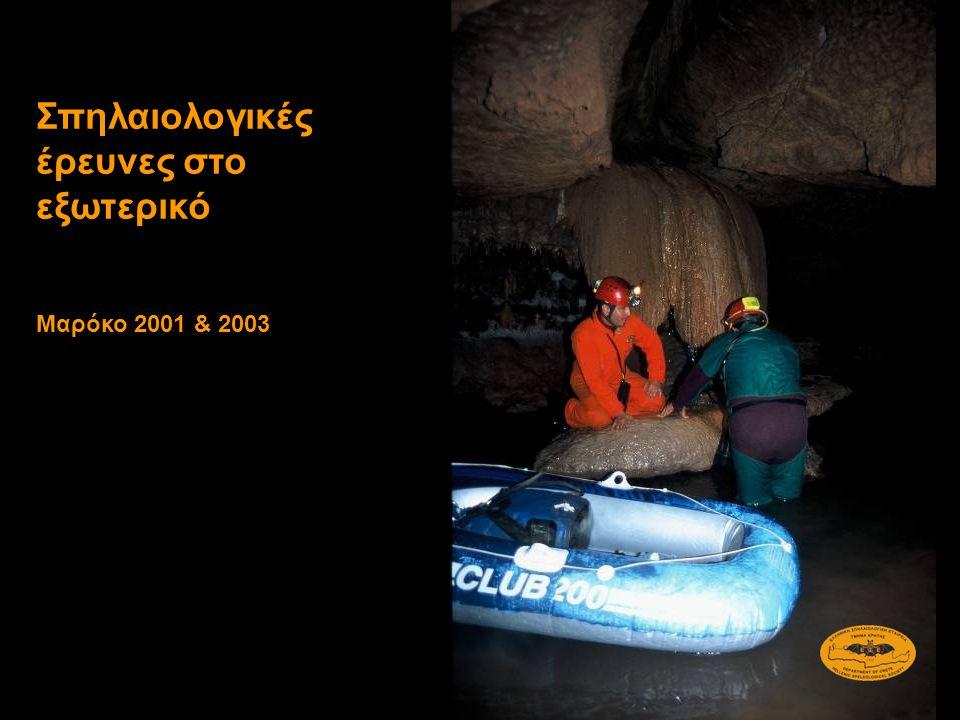 Σπηλαιολογικές έρευνες στο εξωτερικό Μαρόκο 2001 & 2003