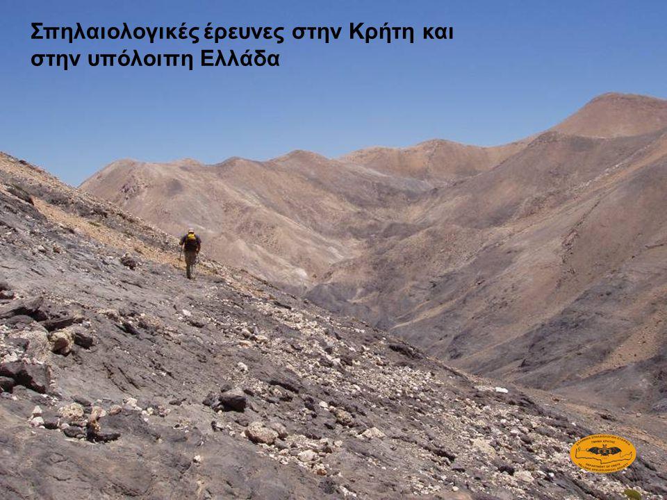 Σπηλαιολογικές έρευνες στην Κρήτη και στην υπόλοιπη Ελλάδα