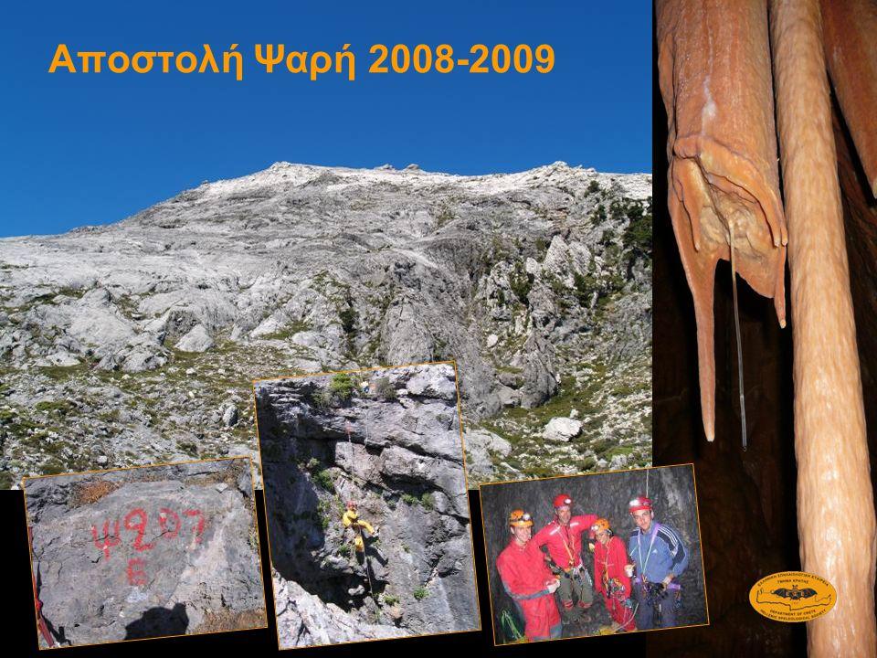 Αποστολή Ψαρή 2008-2009