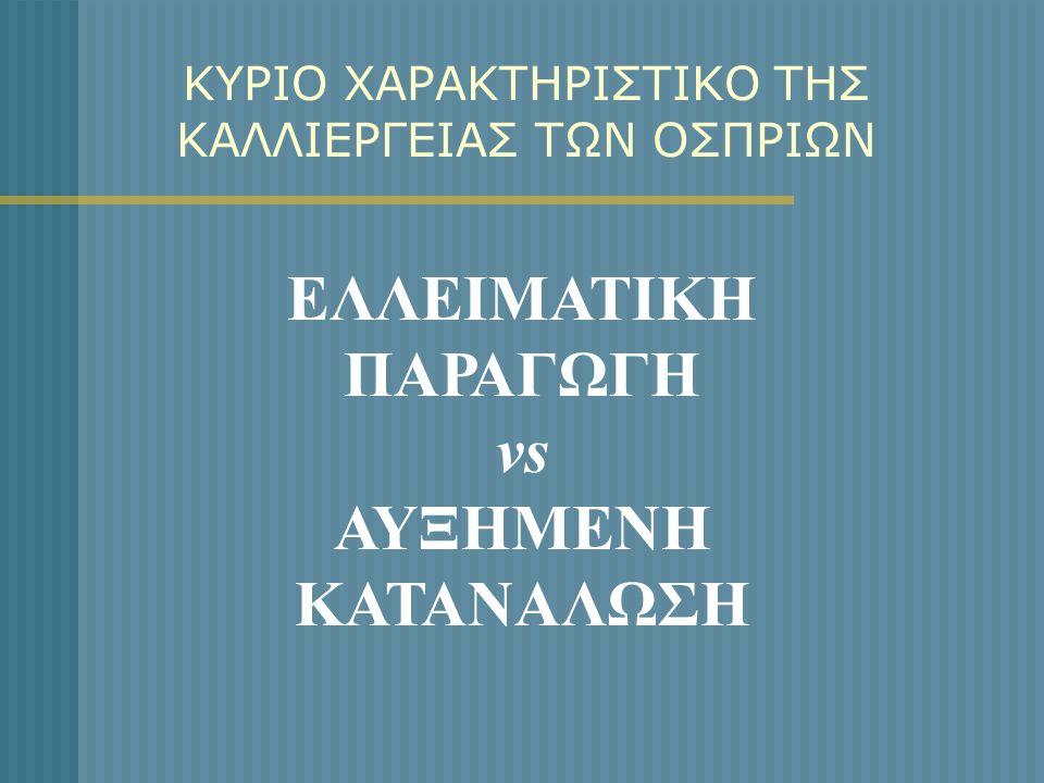 ΣΥΓΧΡΟΝΑ ΠΡΟΒΛΗΜΑΤΑ ΤΗΣ ΚΑΛΛΙΕΡΓΕΙΑΣ ΤΩΝ ΟΣΠΡΙΩΝ •Χαμηλές τιμές παραγωγού vs Υψηλές τιμές τελικού προϊόντος στο ράφι για τα Ελληνικά όσπρια σε σχέση με τα αμφιβόλου ποιότητας εισαγόμενα •Τυποποίηση-Εμπορία •Φαινόμενο «Ελληνοποίησης»