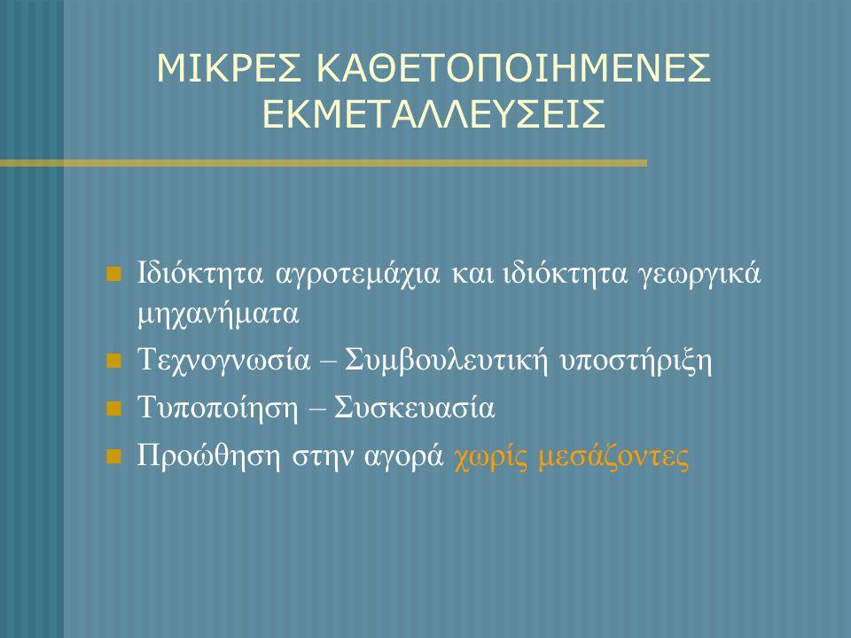 ΓΕΩΡΓΙΑ ΜΕ ΣΥΜΒΟΛΑΙΑ Υπογραφή συμβάσεων - συμβολαίων ανάμεσα σε παραγωγούς και τυποποιητές για την παραγωγή ικανών ποσοτήτων οσπρίων