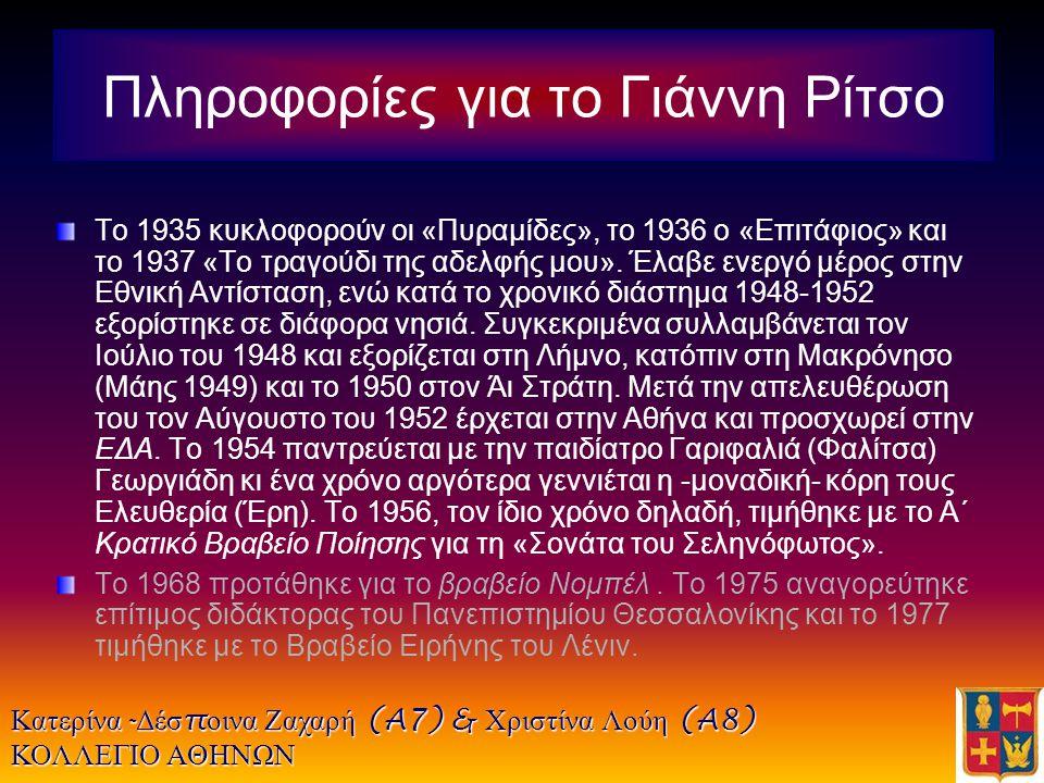 Πληροφορίες για το Γιάννη Ρίτσο Ο Γιάννης Ρίτσος (Μονεμβασιά 1 Μαΐου 1909 - Αθήνα 11 Νοεμβρίου 1990) ήταν Έλληνας ποιητής. Δημοσίευσε πάνω από εκατό π