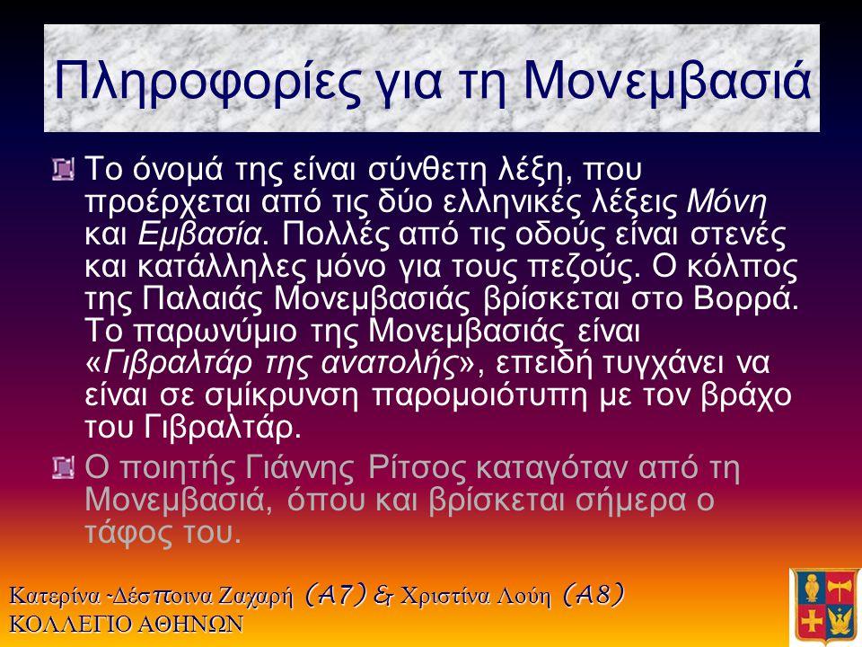 Η Μονεμβάσια, ή Μονεμβασία, ή Μονεμβασιά, ή Μονοβάσια, γνωστή στους Φράγκους ως Μαλβασία, είναι μια μικρή ιστορική πόλη της ανατολικής Πελοποννήσου, τ