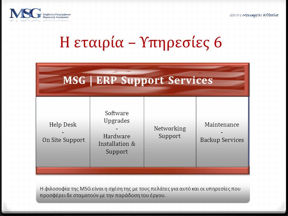 Η φιλοσοφία της MSG είναι η σχέση της με τους πελάτες για αυτό και οι υπηρεσίες που προσφέρει δε σταματούν με την παράδοση του έργου. Help Desk - On S