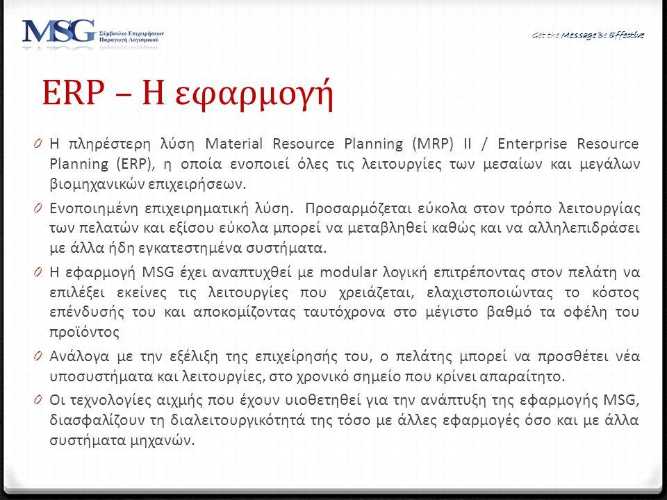 ERP – Η εφαρμογή 0 Η πληρέστερη λύση Material Resource Planning (MRP) II / Enterprise Resource Planning (ERP), η οποία ενοποιεί όλες τις λειτουργίες τ
