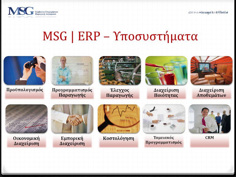 MSG | ERP – Υποσυστήματα Προϋπολογισμός Προγραμματισμός Παραγωγής Έλεγχος Παραγωγής Διαχείριση Ποιότητας Διαχείριση Αποθεμάτων Οικονομική Διαχείριση Ε