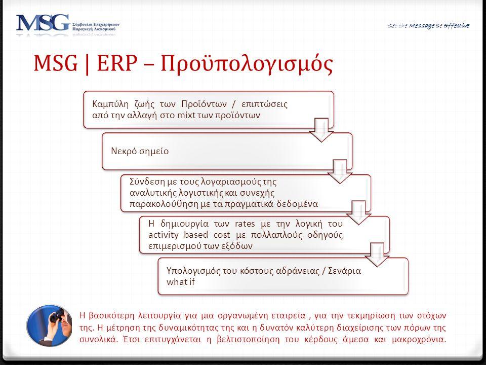 MSG | ERP – Προϋπολογισμός Η βασικότερη λειτουργία για μια οργανωμένη εταιρεία, για την τεκμηρίωση των στόχων της. Η μέτρηση της δυναμικότητας της και