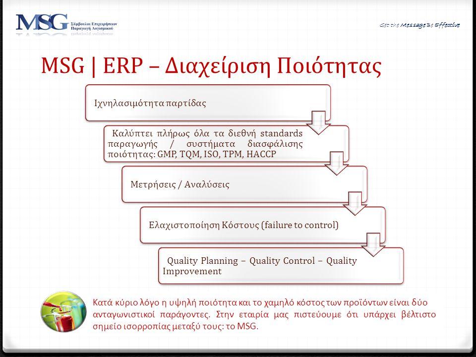 MSG | ERP – Διαχείριση Ποιότητας Κατά κύριο λόγο η υψηλή ποιότητα και το χαμηλό κόστος των προϊόντων είναι δύο ανταγωνιστικοί παράγοντες. Στην εταιρία