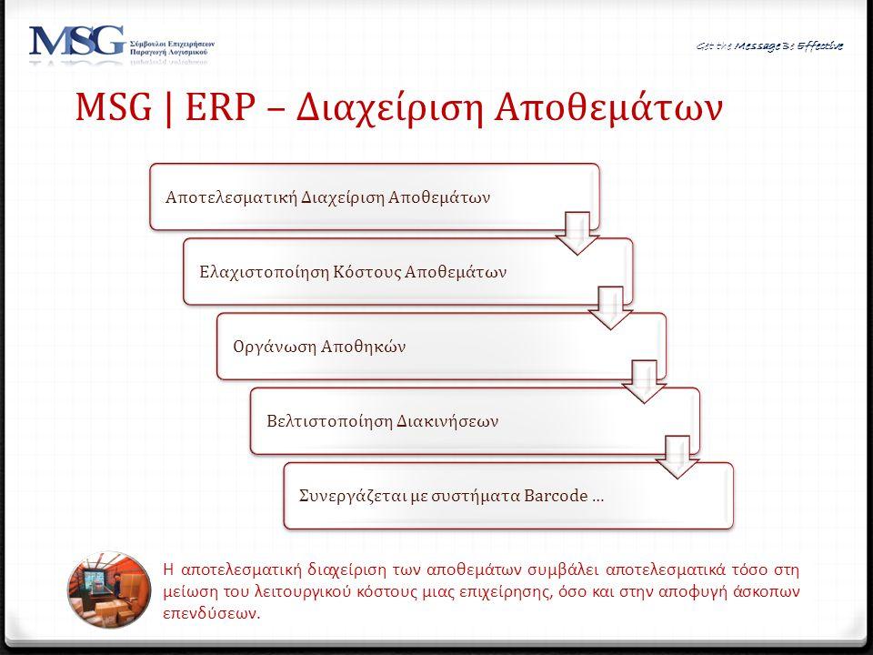 MSG | ERP – Διαχείριση Αποθεμάτων H αποτελεσματική διαχείριση των αποθεμάτων συμβάλει αποτελεσματικά τόσο στη μείωση του λειτουργικού κόστους μιας επι