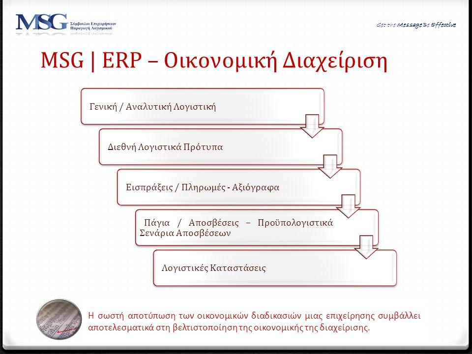MSG | ERP – Οικονομική Διαχείριση Η σωστή αποτύπωση των οικονομικών διαδικασιών μιας επιχείρησης συμβάλλει αποτελεσματικά στη βελτιστοποίηση της οικον
