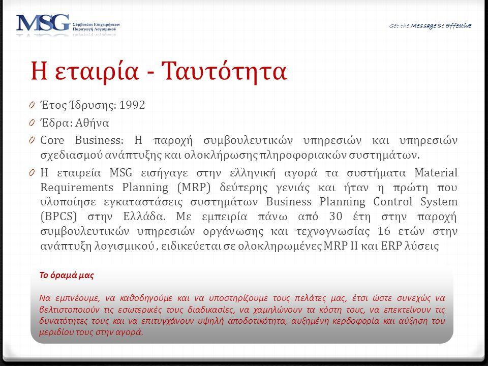 Η εταιρία - Ταυτότητα 0 Έτος Ίδρυσης: 1992 0 Έδρα: Αθήνα 0 Core Business: Η παροχή συμβουλευτικών υπηρεσιών και υπηρεσιών σχεδιασμού ανάπτυξης και ολο