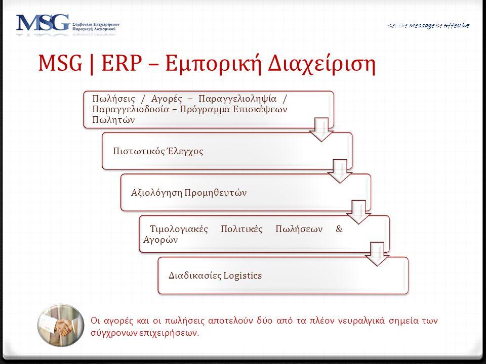 MSG | ERP – Εμπορική Διαχείριση Οι αγορές και οι πωλήσεις αποτελούν δύο από τα πλέον νευραλγικά σημεία των σύγχρονων επιχειρήσεων. Πωλήσεις / Αγορές –