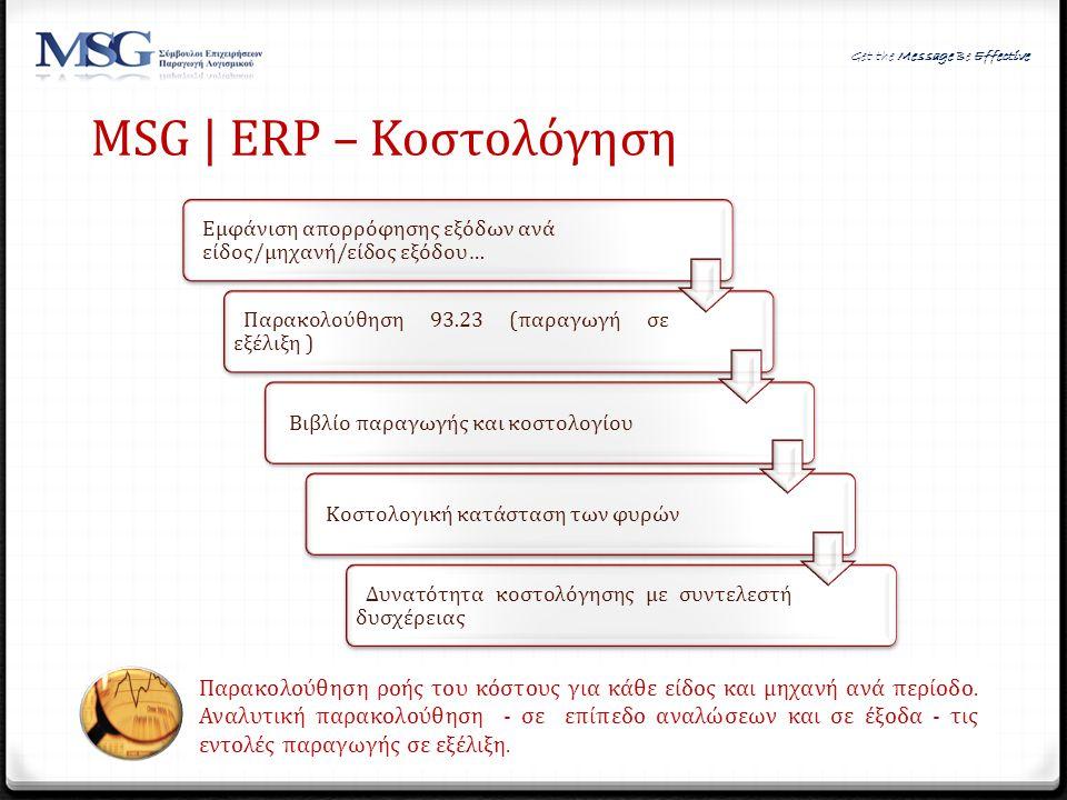 MSG | ERP – Κοστολόγηση Παρακολούθηση ροής του κόστους για κάθε είδος και μηχανή ανά περίοδο. Αναλυτική παρακολούθηση - σε επίπεδο αναλώσεων και σε έξ
