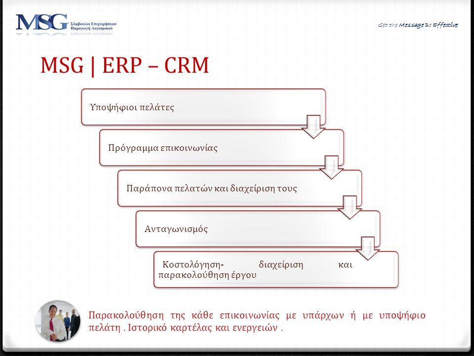 MSG | ERP – CRM Παρακολούθηση της κάθε επικοινωνίας με υπάρχων ή με υποψήφιο πελάτη. Ιστορικό καρτέλας και ενεργειών. Υποψήφιοι πελάτεςΠρόγραμμα επικο