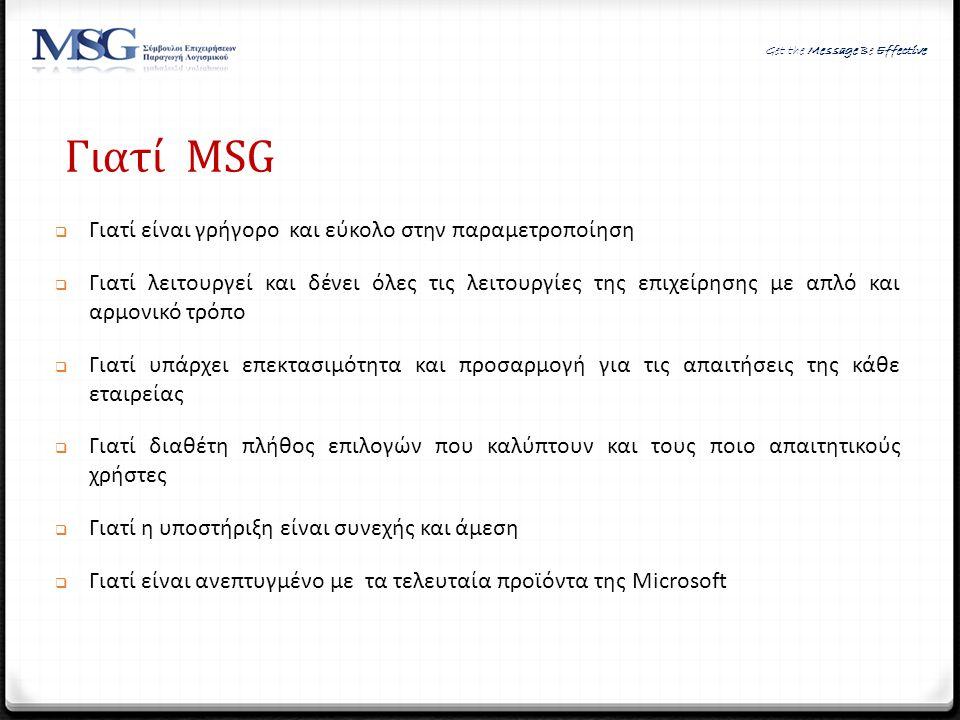 Γιατί MSG  Γιατί είναι γρήγορο και εύκολο στην παραμετροποίηση  Γιατί λειτουργεί και δένει όλες τις λειτουργίες της επιχείρησης με απλό και αρμονικό