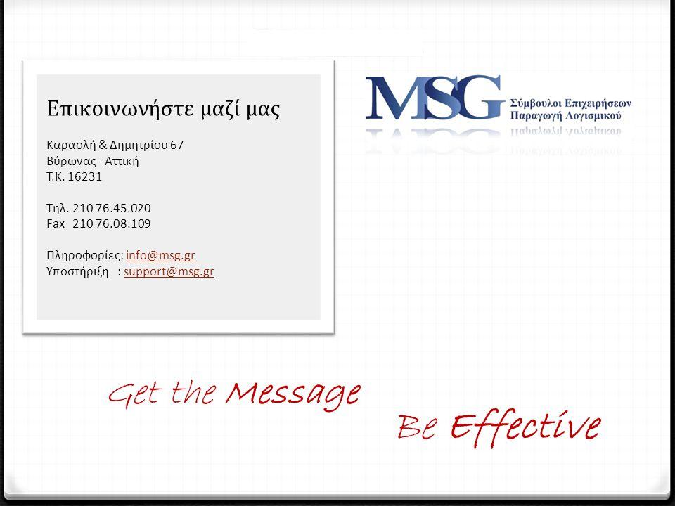 Get the Message Be Effective Επικοινωνήστε μαζί μας Καραολή & Δημητρίου 67 Βύρωνας - Αττική Τ.Κ. 16231 Tηλ. 210 76.45.020 Fax 210 76.08.109 Πληροφορίε