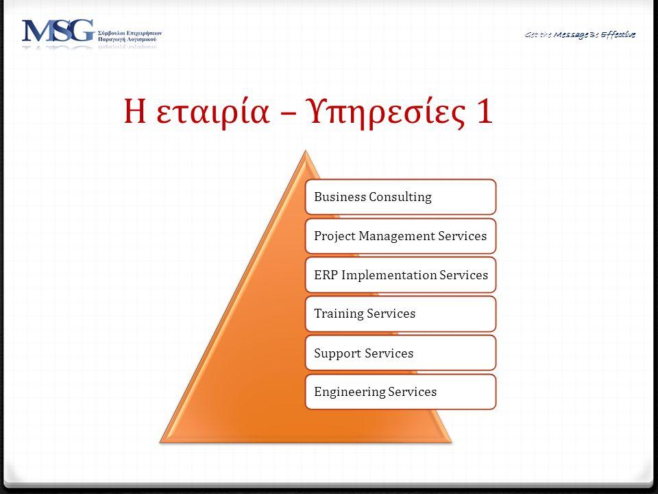 Η εταιρία – Υπηρεσίες 1 Business Consulting Project Management Services ERP Implementation Services Training Services Support Services Engineering Ser