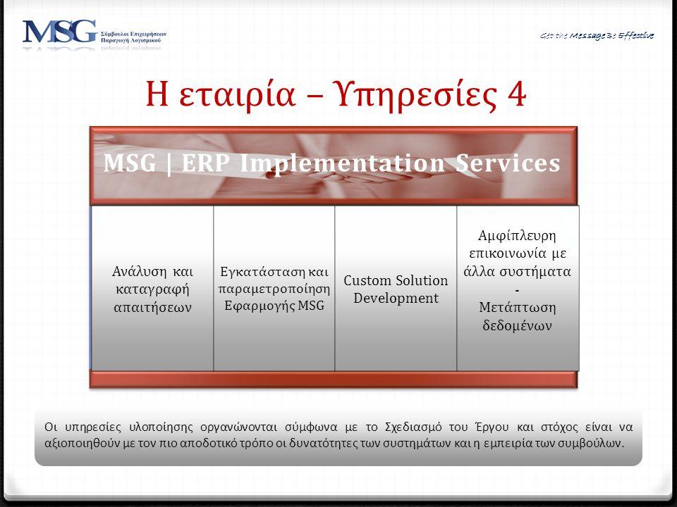 Οι υπηρεσίες υλοποίησης οργανώνονται σύμφωνα με το Σχεδιασμό του Έργου και στόχος είναι να αξιοποιηθούν με τον πιο αποδοτικό τρόπο οι δυνατότητες των