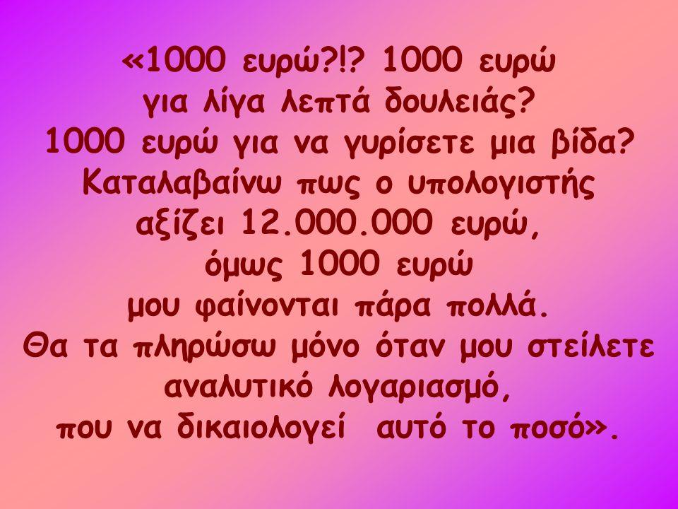 «1000 ευρώ?!.1000 ευρώ για λίγα λεπτά δουλειάς. 1000 ευρώ για να γυρίσετε μια βίδα.