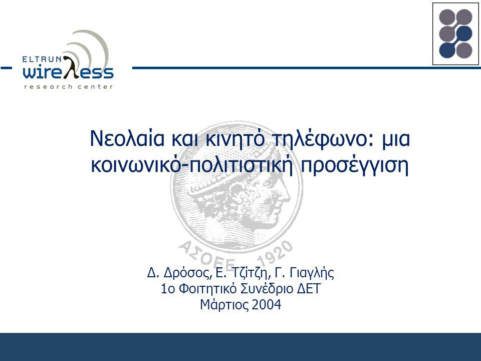 1ο Φοιτητικό Συνέδριο ΔΕΤ, Μάρτιος 2004 2 Ατζέντα •Κινητό τηλέφωνο & νεολαία – Ποια η πραγματικότητα; •Η ανάγκη για μια κοινωνικό-πολιτιστική προσέγγιση •Κοινωνικές θεωρίες στην πράξη •Επιχειρηματικές ευκαιρίες – νέα πεδία έρευνας •Συζήτηση