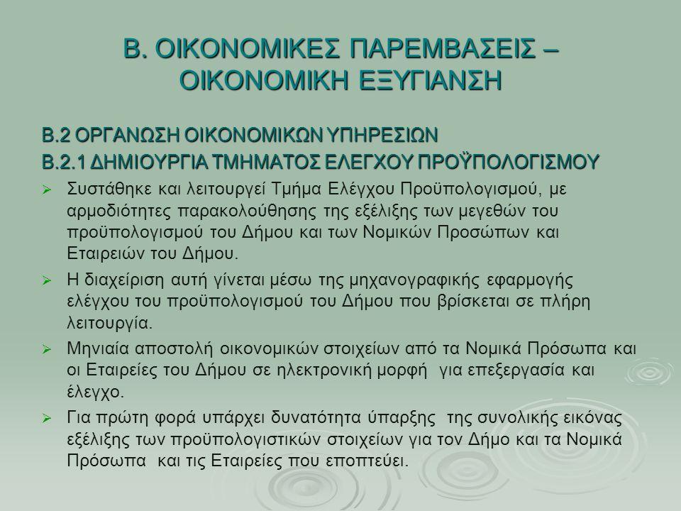 Β. ΟΙΚΟΝΟΜΙΚΕΣ ΠΑΡΕΜΒΑΣΕΙΣ – ΟΙΚΟΝΟΜΙΚΗ ΕΞΥΓΙΑΝΣΗ Β.2 ΟΡΓΑΝΩΣΗ ΟΙΚΟΝΟΜΙΚΩΝ ΥΠΗΡΕΣΙΩΝ Β.2.1 ΔΗΜΙΟΥΡΓΙΑ ΤΜΗΜΑΤΟΣ ΕΛΕΓΧΟΥ ΠΡΟΫΠΟΛΟΓΙΣΜΟΥ   Συστάθηκε κα