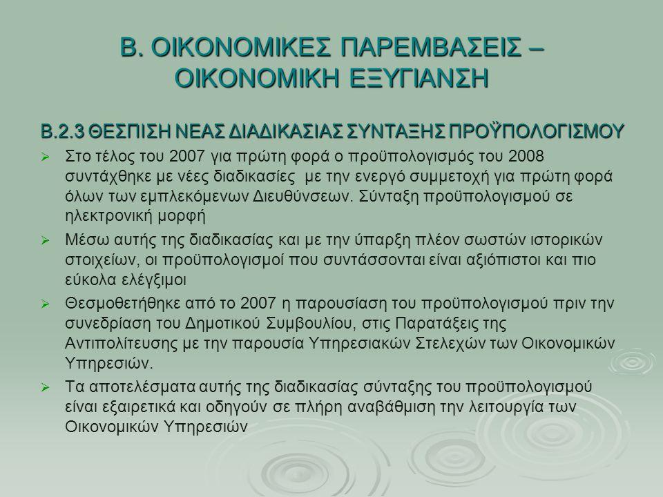 Β. ΟΙΚΟΝΟΜΙΚΕΣ ΠΑΡΕΜΒΑΣΕΙΣ – ΟΙΚΟΝΟΜΙΚΗ ΕΞΥΓΙΑΝΣΗ Β.2.3 ΘΕΣΠΙΣΗ ΝΕΑΣ ΔΙΑΔΙΚΑΣΙΑΣ ΣΥΝΤΑΞΗΣ ΠΡΟΫΠΟΛΟΓΙΣΜΟΥ   Στο τέλος του 2007 για πρώτη φορά ο προϋπ
