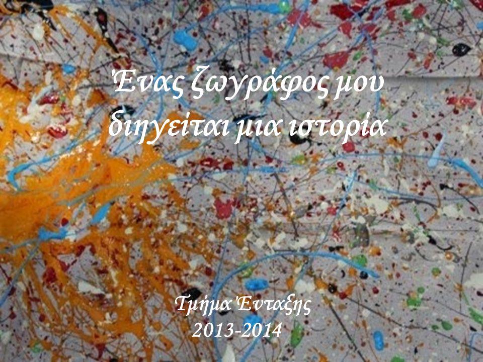 Ένας ζωγράφος μου διηγείται μια ιστορία Τμήμα Ένταξης 2013-2014