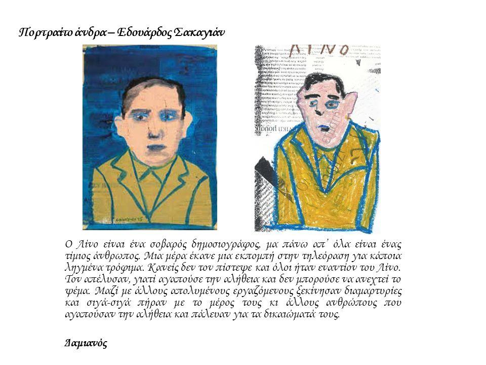 Πορτραίτο άνδρα – Εδουάρδος Σακαγιάν Ο Λίνο είναι ένα σοβαρός δημοσιογράφος, μα πάνω απ' όλα είναι ένας τίμιος άνθρωπος. Μια μέρα έκανε μια εκπομπή στ
