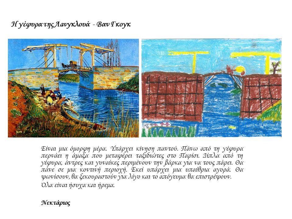 Η γέφυρα της Λaνγκλουά - Βαν Γκογκ Είναι μια όμορφη μέρα. Υπάρχει κίνηση παντού. Πάνω από τη γέφυρα περνάει η άμαξα που μεταφέρει ταξιδιώτες στο Παρίσ
