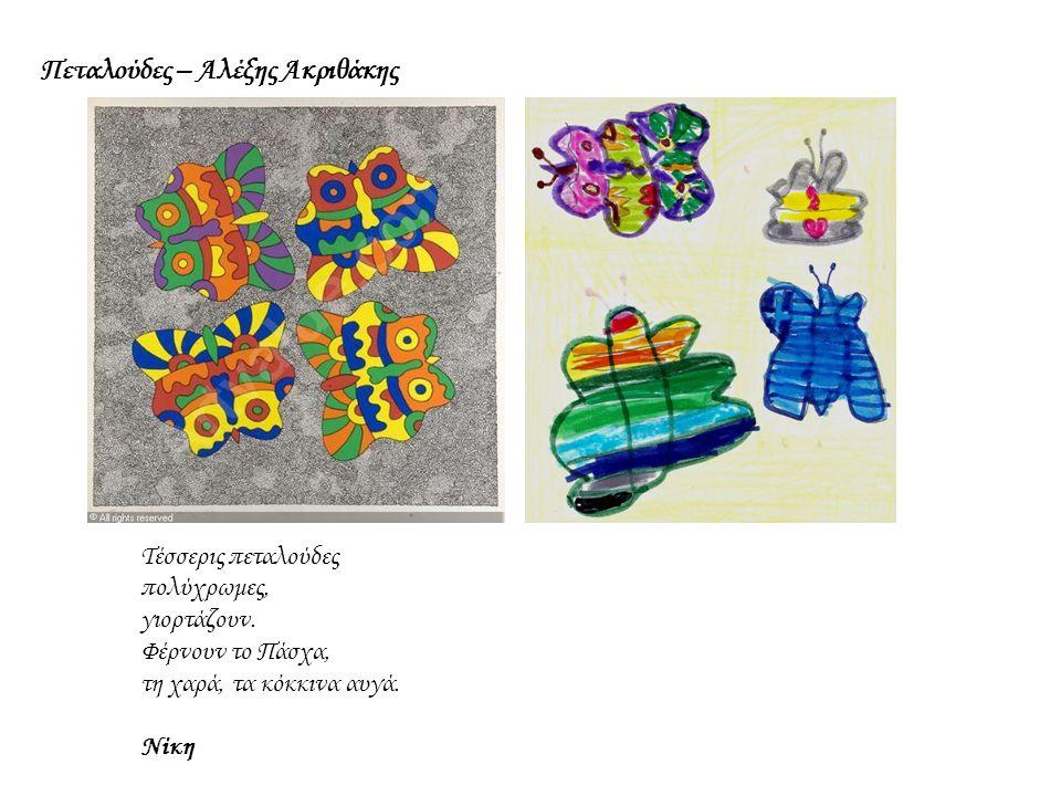 Πεταλούδες – Αλέξης Ακριθάκης Τέσσερις πεταλούδες πολύχρωμες, γιορτάζουν. Φέρνουν το Πάσχα, τη χαρά, τα κόκκινα αυγά. Νίκη