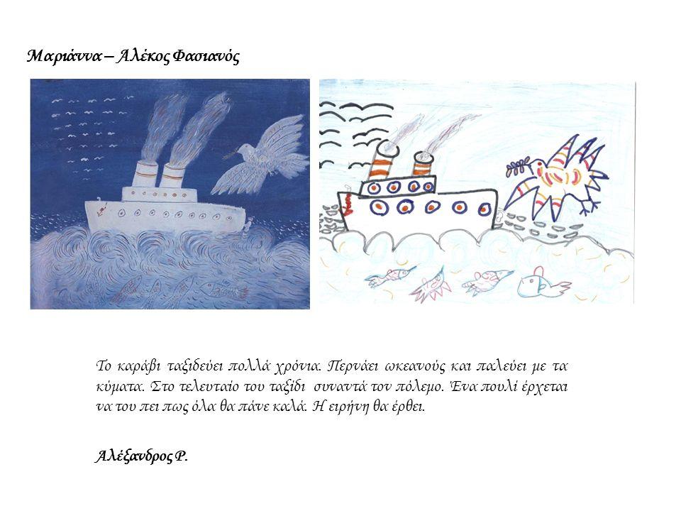 Μαριάννα – Αλέκος Φασιανός Το καράβι ταξιδεύει πολλά χρόνια. Περνάει ωκεανούς και παλεύει με τα κύματα. Στο τελευταίο του ταξίδι συναντά τον πόλεμο. Έ