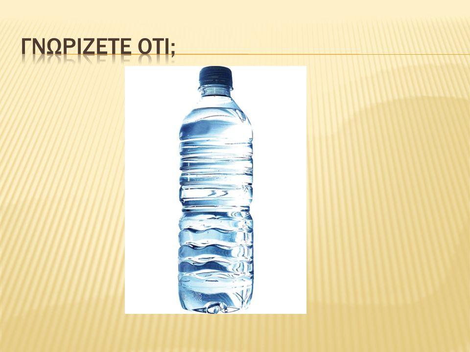  Plastic – Πλαστικά μπουκάλια και δοχεία  Metal – Μεταλλικές συσκευασίες  Drink Cartons – Χαρτόκουτα ποτών