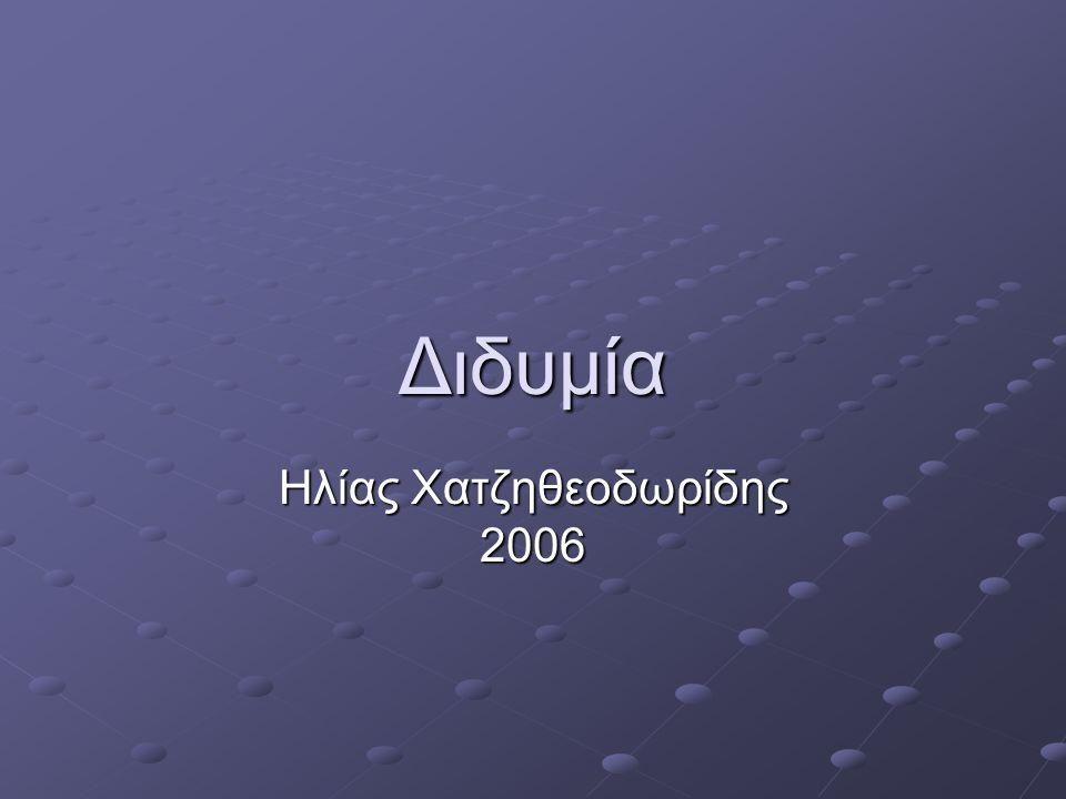 Διδυμία Ηλίας Χατζηθεοδωρίδης 2006