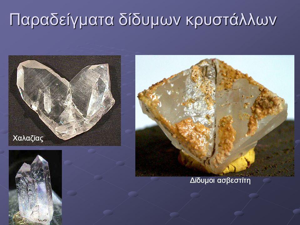 Παραδείγματα δίδυμων κρυστάλλων Χαλαζίας Δίδυμοι ασβεστίτη