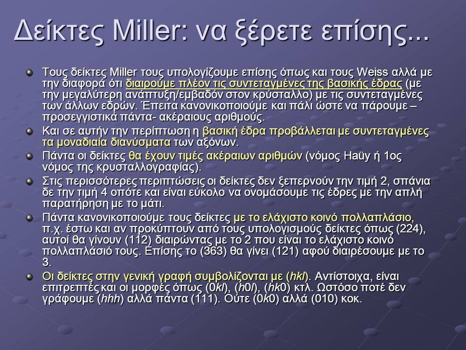 Δείκτες Miller: να ξέρετε επίσης... Τους δείκτες Miller τους υπολογίζουμε επίσης όπως και τους Weiss αλλά με την διαφορά ότι διαιρούμε πλέον τις συντε