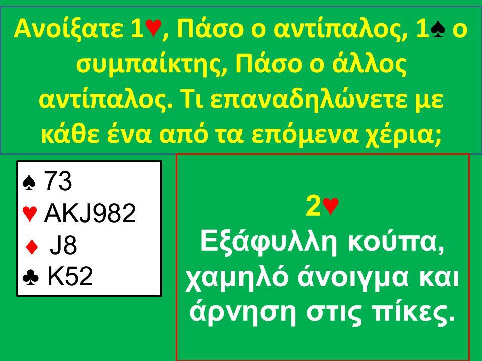Ανοίξατε 1 ♥, Πάσο ο αντίπαλος, 1 ♠ ο συμπαίκτης, Πάσο ο άλλος αντίπαλος.
