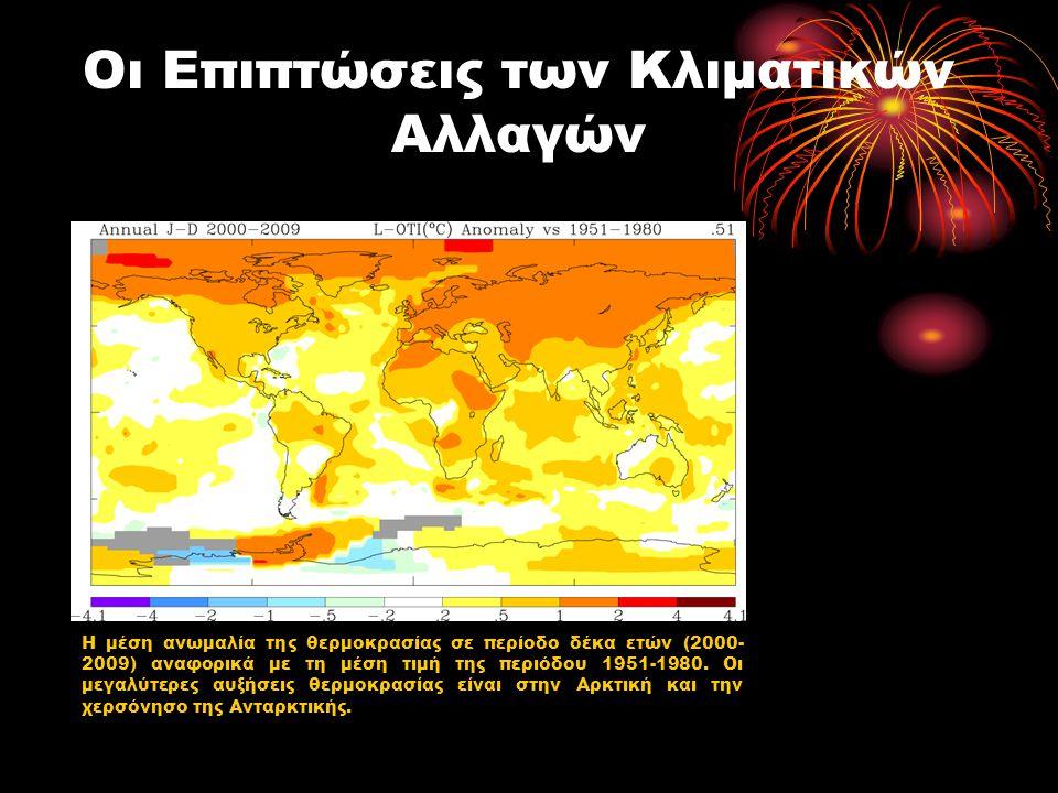 Οι Επιπτώσεις των Κλιματικών Αλλαγών Η μέση ανωμαλία της θερμοκρασίας σε περίοδο δέκα ετών (2000- 2009) αναφορικά με τη μέση τιμή της περιόδου 1951-19