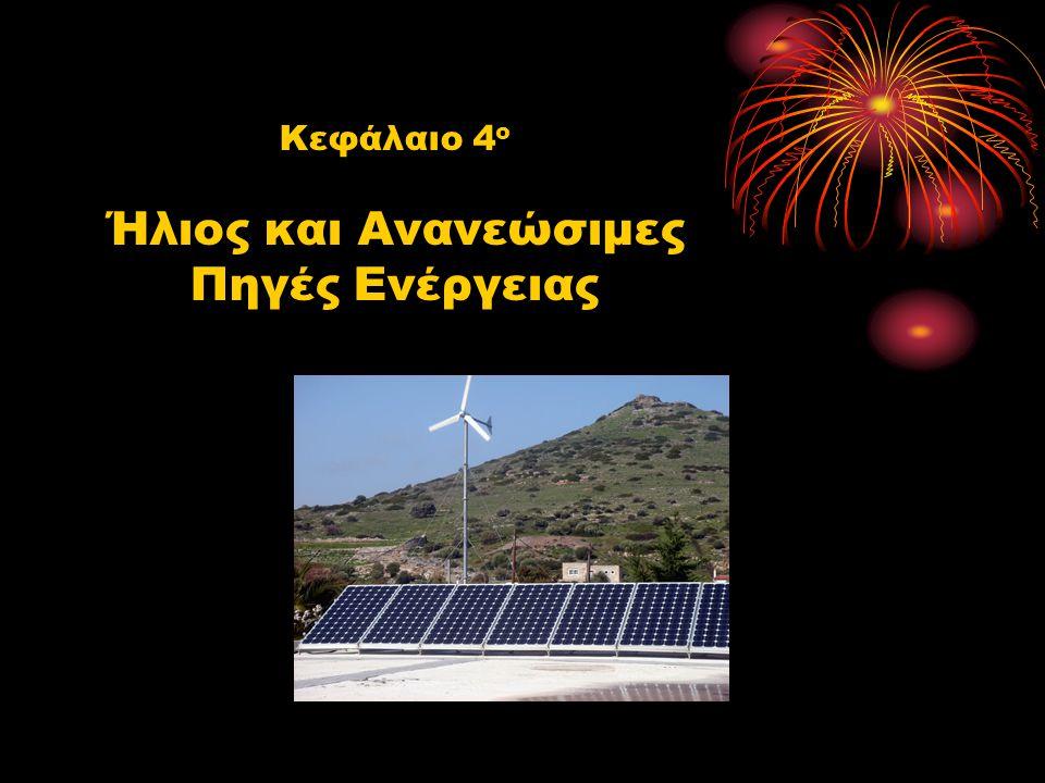 Κεφάλαιο 4 ο Ήλιος και Ανανεώσιμες Πηγές Ενέργειας