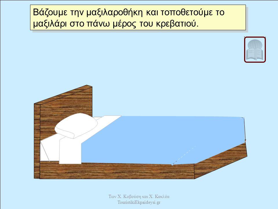 Φτιάχνουμε τώρα με τον ίδιο τρόπο και την άλλη πλευρά του κρεβατιού. Των Χ. Κοβούση και Χ. Κακλέα TouristikiEkpaideysi.gr