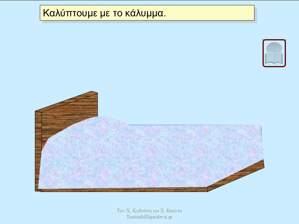 Βάζουμε την μαξιλαροθήκη και τοποθετούμε το μαξιλάρι στο πάνω μέρος του κρεβατιού. Των Χ. Κοβούση και Χ. Κακλέα TouristikiEkpaideysi.gr
