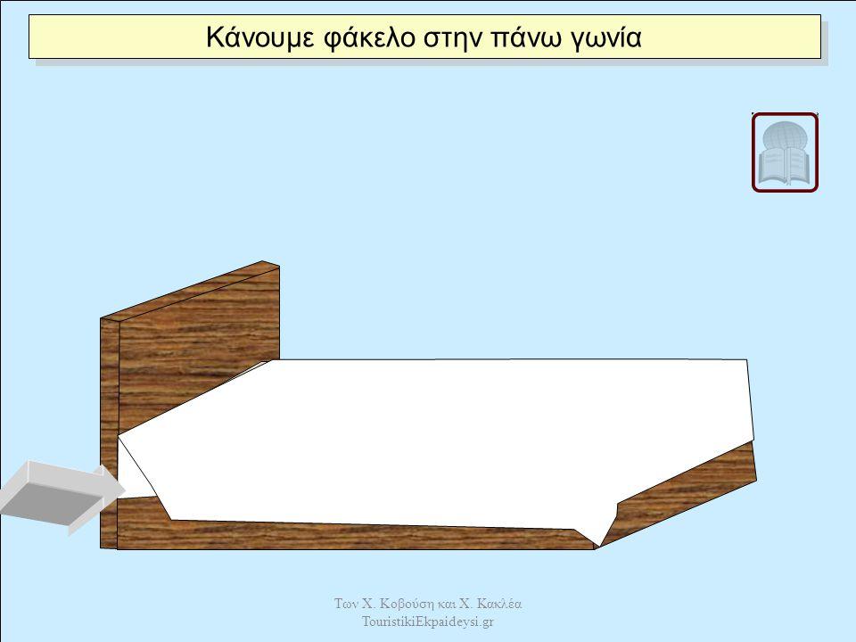 ΠΗΓΕΣ • Χ.Κοβούση και Χ. Κακλέα (2009) Οροφοκομία ΟΤΕΚ: Αθήνα.