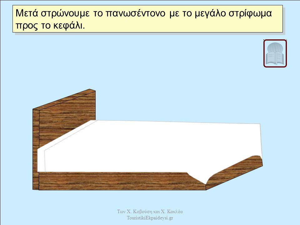 …και μετά στην κάτω γωνία... Των Χ. Κοβούση και Χ. Κακλέα TouristikiEkpaideysi.gr