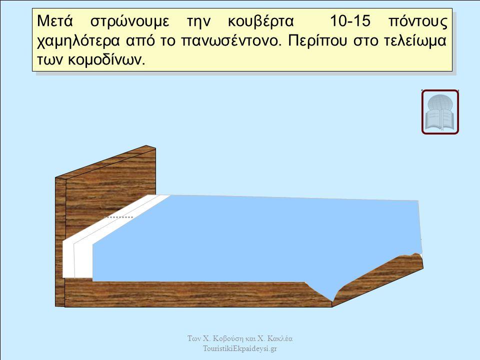 Μετά στρώνουμε το πανωσέντονο με το μεγάλο στρίφωμα προς το κεφάλι. Των Χ. Κοβούση και Χ. Κακλέα TouristikiEkpaideysi.gr