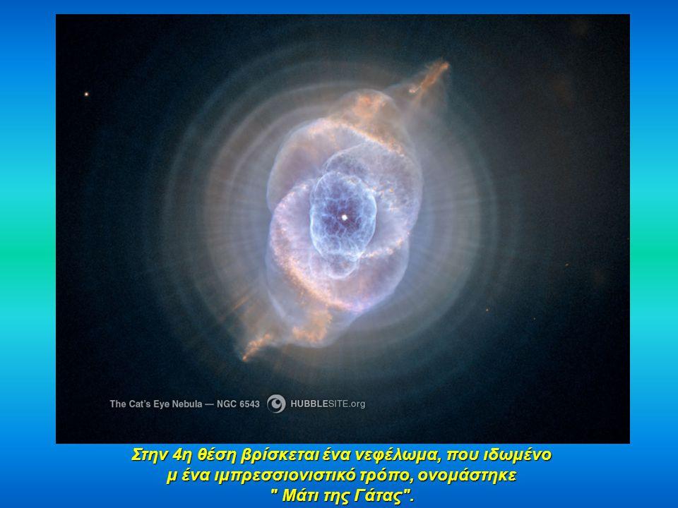 Στην τρίτη θέση συναντάμε το νεφέλωμα Equiman NGC 2392, στα 5000 έτη φωτός