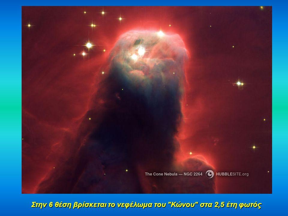 Στην 5η θέση βλέπουμε το νεφέλωμα του Sablier, στα 8.000 έτη φωτός Είναι ένας υπέροχος σχηματισμός με στενεμένο το κέντρο του.