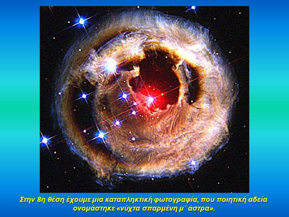 Στην 7η θέση και σε απόσταση 5.500 έτη φωτόςβλέπουμε ένα κομμάτι από το νεφέλωμα του Κύκνου.